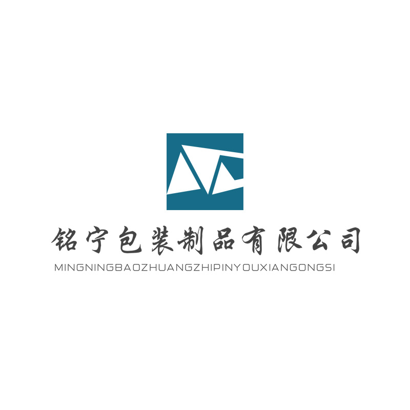 上海銘寧包裝制品有限公司