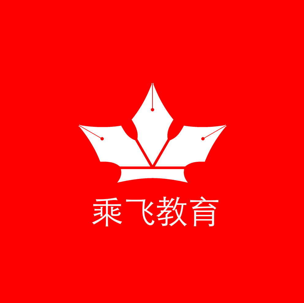 雲南乘飛教育信息諮詢有限公司
