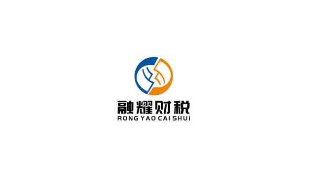 青海融耀財稅服務有限公司