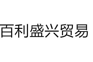 贵州百利盛兴贸易有限公司