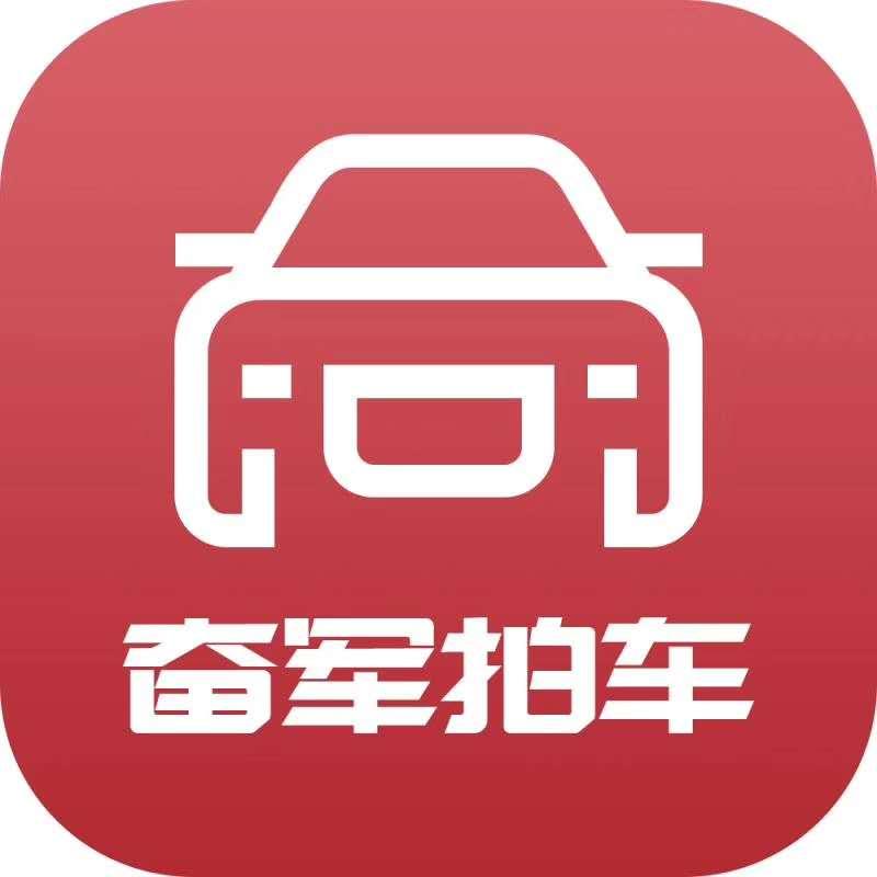 上海奮軍拍賣有限公司
