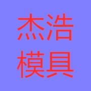 東莞市清溪杰浩模具加工店