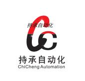 上海持承自动化设备有限公司