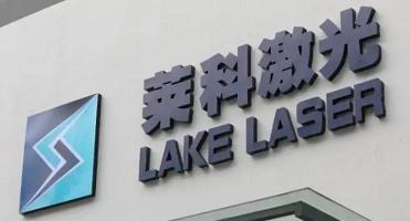 江蘇萊科激光科技有限公司