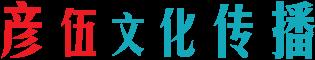 上海彥伍文化傳播有限公司