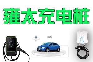 上海雍太機電設備有限公司