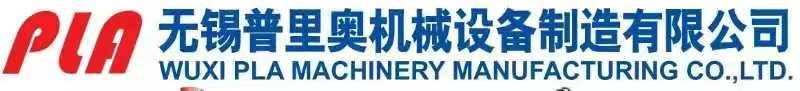 无锡普里奥机械设备制造有限公司