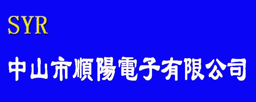 中山市顺阳电子有限公司