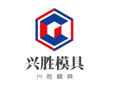 黄岩城区兴胜模具厂