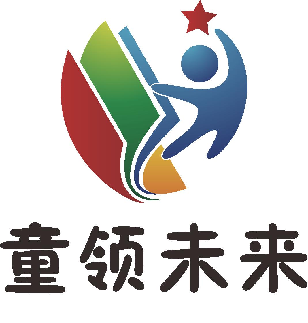 江阴童领未来教育科技有限公司