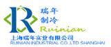 上海瑞年實業有限公司