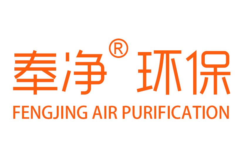 上海奉凈環保設備有限公司