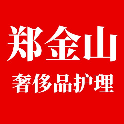 郑金山珠宝(上海)有限公司