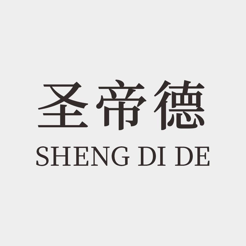 深圳市圣帝德实业有限公司