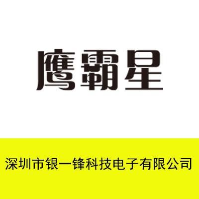 深圳市銀一鋒科技電子有限公司