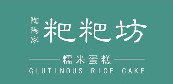 紅谷灘新區陶陶家粑粑坊烘焙銅鑼灣店