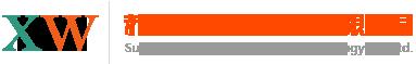 蘇州勛為信息技術有限公司