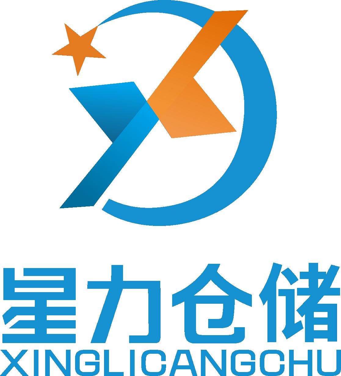 上海星力仓储服务有限公司