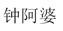 鐘阿婆餐飲服務(遼寧?。┯邢薰?>         </a>         <a href=