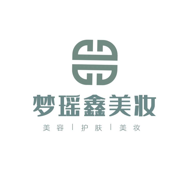 湖南梦瑶鑫化妆品有限公司