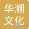 江西华溯文化传媒有限公司