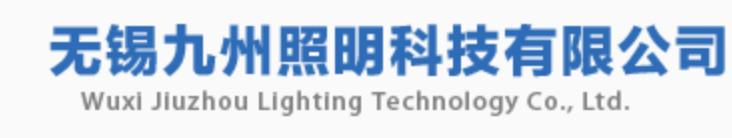 无锡九州照明科技有限公司