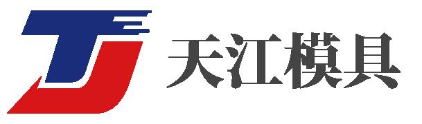 台州市黄岩天江模具有限公司