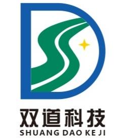 深圳市雙道科技有限公司