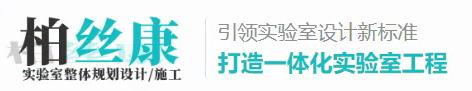 上海柏丝康实验室装备科技有限公司