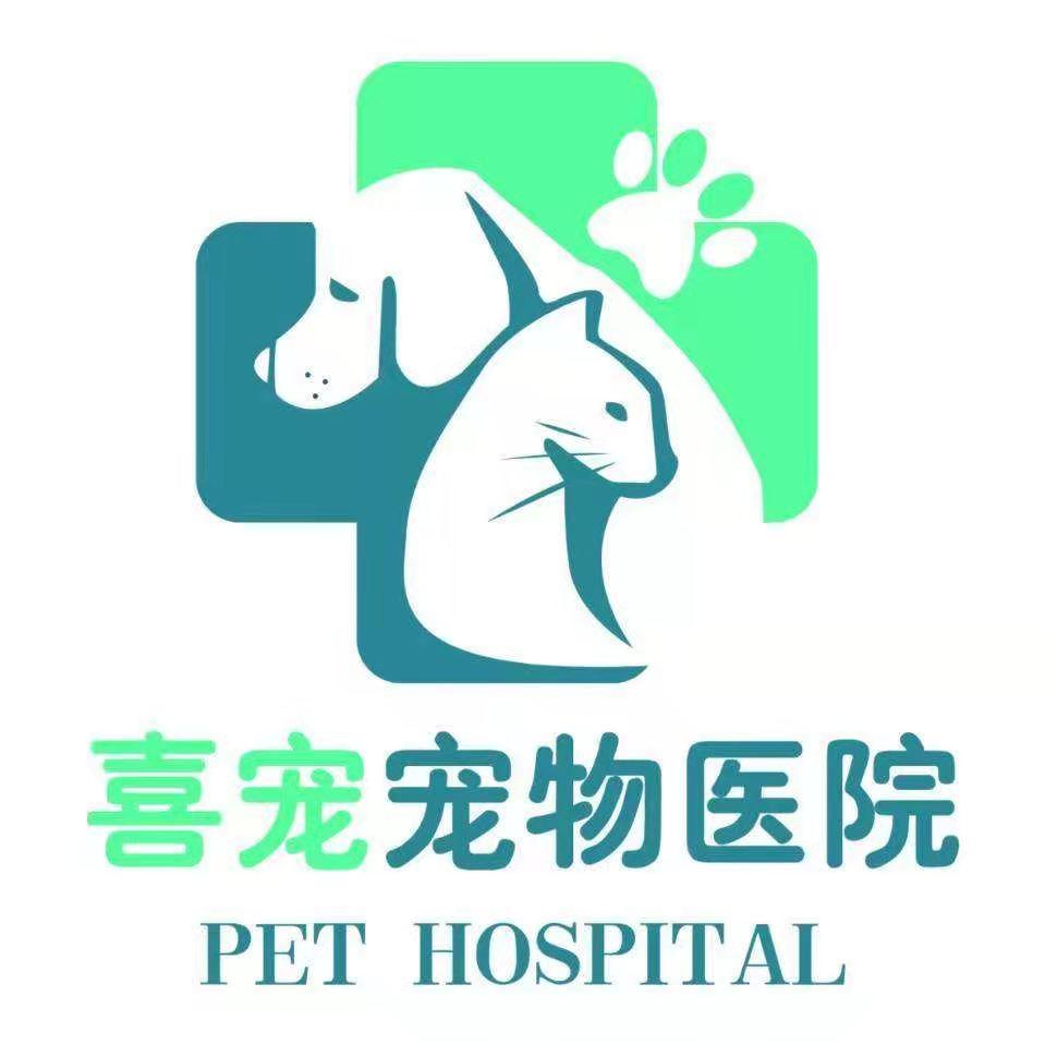邹平市喜宠宠物医院有限公司