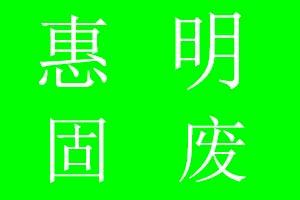 扬州市惠明固废处置有限公司