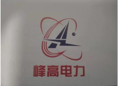 浙江豫峰電氣有限公司