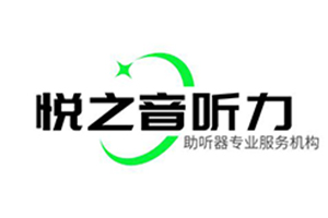 山东悦音医疗设备有限公司