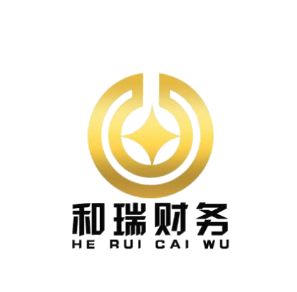 江阴和瑞管理咨询有限公司