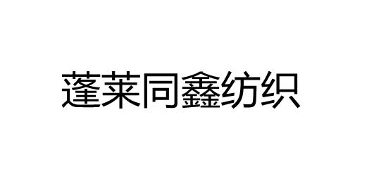 蓬萊同鑫紡織有限公司