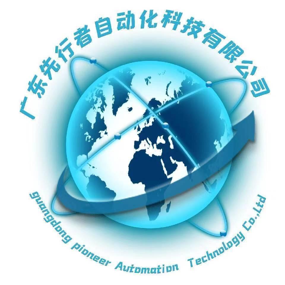 广东先行者自动化科技有限公司