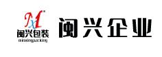 湖南閩興包裝材料有限公司
