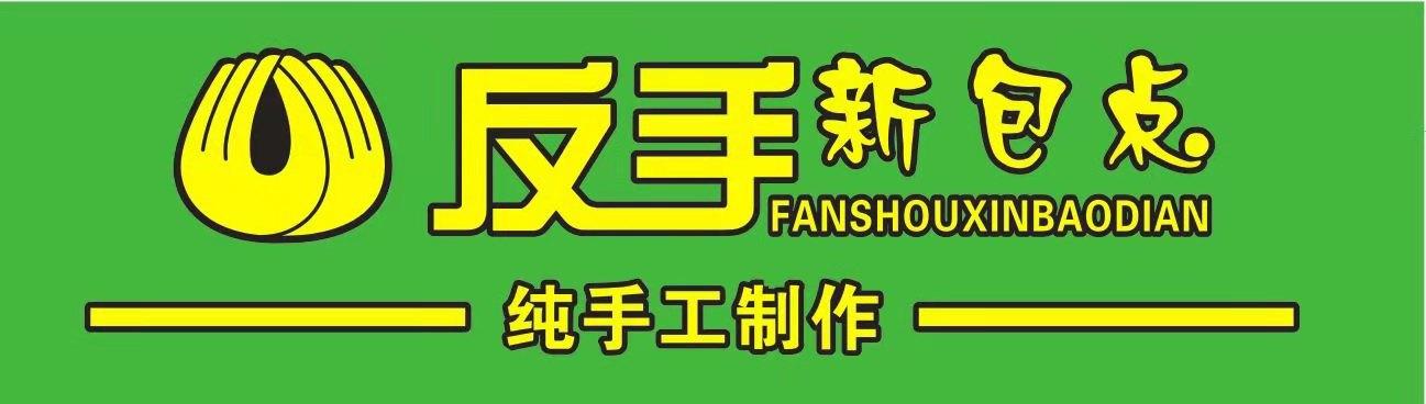 廣州反手包點餐飲管理有限公司