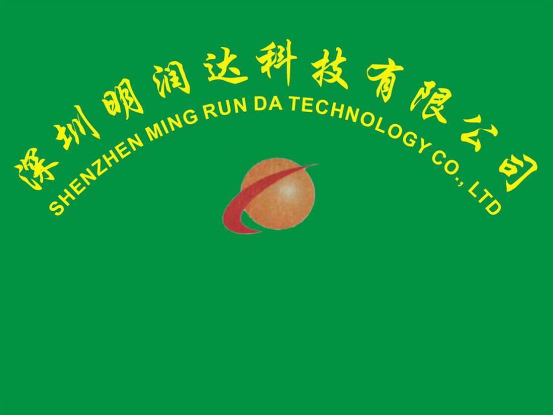 深圳明潤達科技有限公司