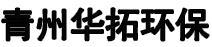 青州华拓环保科技有限公司