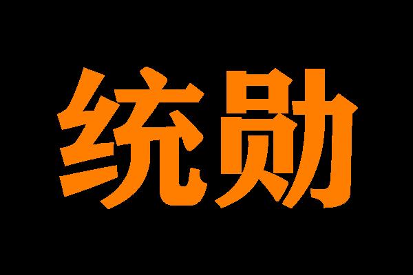 上海统勋传动机械有限公司