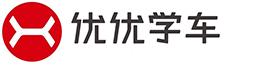 云南優優學車服務有限公司