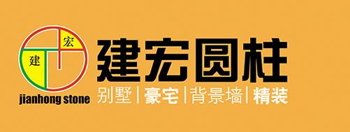 福建省南安市建宏石材有限公司