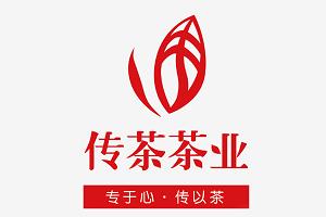 云南传茶茶业有限公司