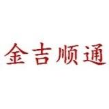 武汉金吉顺通物流有限公司