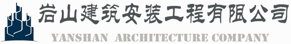 上海岩山建筑安装工程有限公司