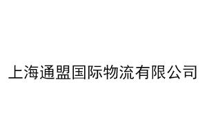 上海通盟国际物流有限公司