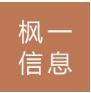 上海枫一信息科技有限公司