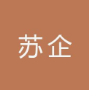 无锡苏企信息技术有限公司
