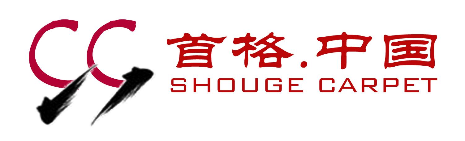 广州首格地毯有限公司